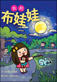 K1-Chinese-NEL-Big-Book-13.png