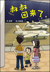 K1-Chinese-NEL-Big-Book-16.png