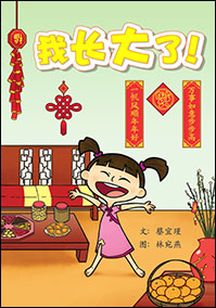 K1-Chinese-NEL-Big-Book-2.png